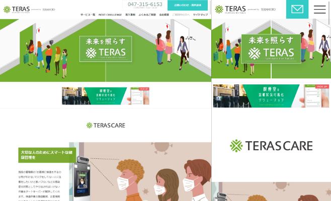 テラモト様 TERASウェブサイト構築