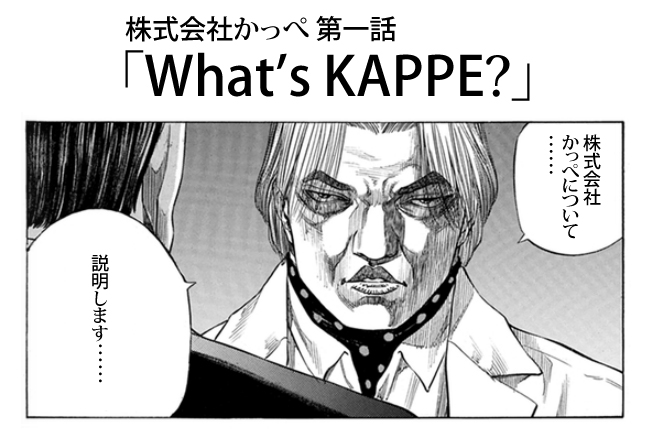 What's KAPPE?