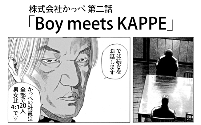 Boy meets KAPPE