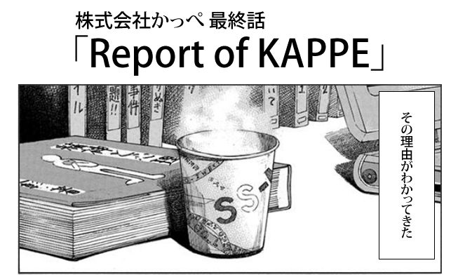 Report of KAPPE